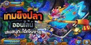 เกม ยิงปลาออนไลน์